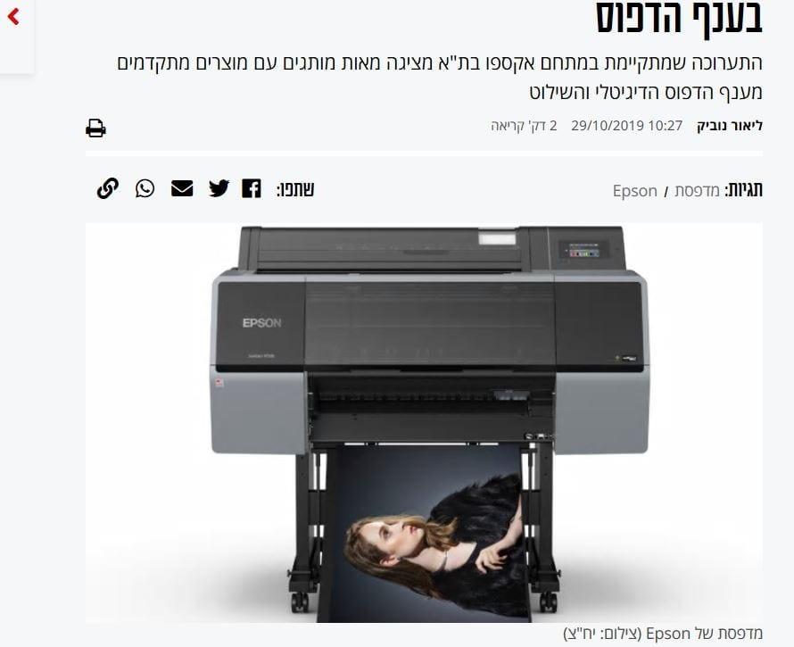 Isprint-2019-Maariv